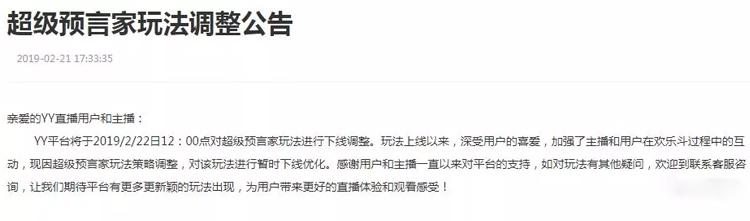 YY官方公告称对超级预言家玩法进行下线调整