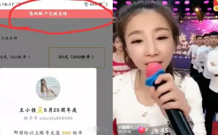 王小佳快手账户已被冻结,仙洋发朋友圈庆祝