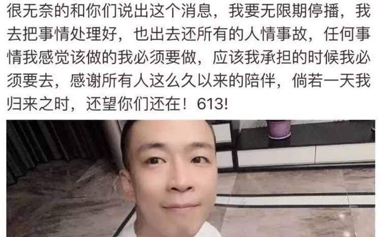 刘一手宣布无限期停播,传话各大网红希望能借钱