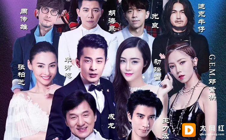 快手活动最高规格,辛巴演唱会成龙、张柏芝、邓紫棋等群星汇聚!