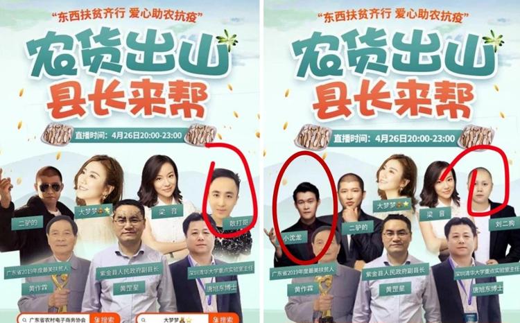 快手官方撤掉散打哥宣传海报保留二驴,替换小沈龙刘二狗!