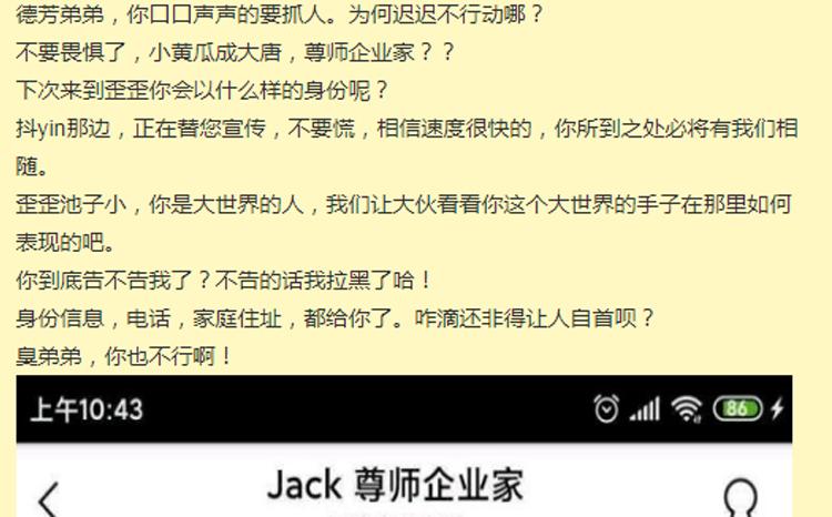 YY新神豪大唐真名信息与电话被曝光,起诉李家放话现实扔进去一个月!