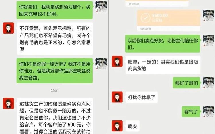 刘二狗危机公关,补偿转账消费者500元化解负面影响!