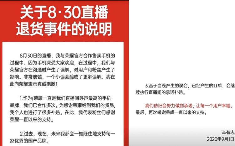 辛巴紧急发文澄清误会,向华为荣耀道歉!