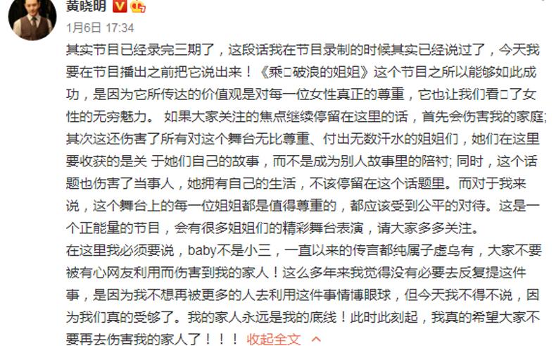 Angelababy被传小三,黄晓明微博发声澄清!