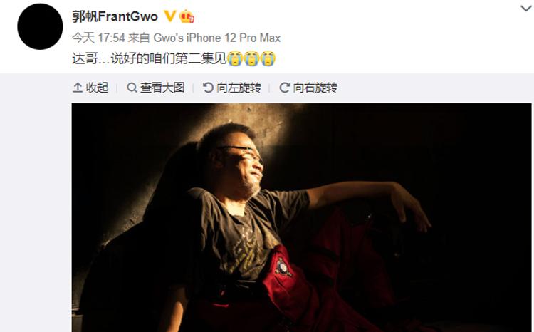 导演郭帆悼念达叔:说好的咱们第二集见!