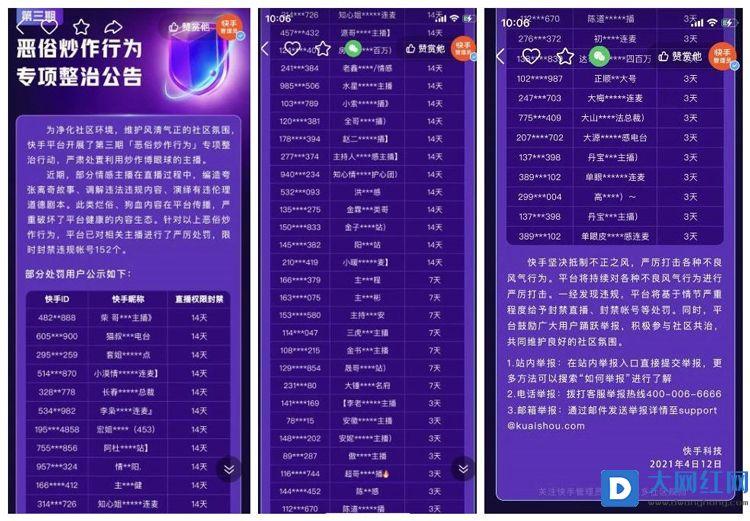 ks官方严查情感主播封禁152账号,多名网红上榜!