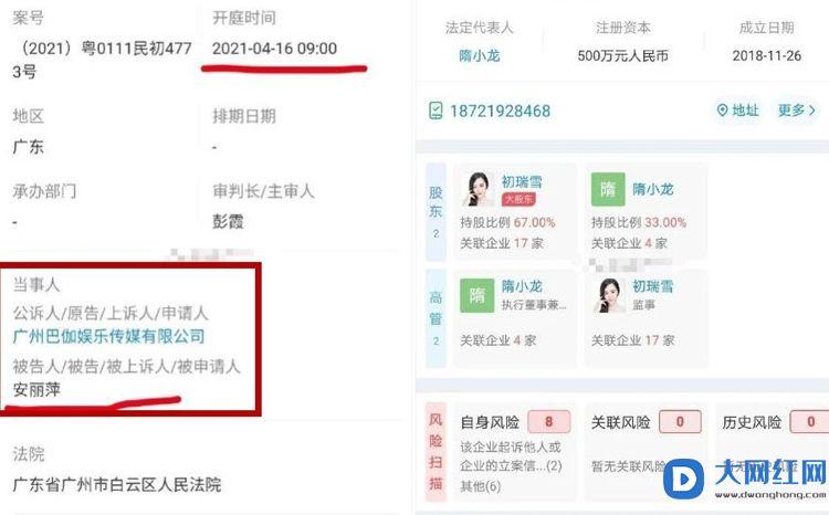 索赔6739万元,安若溪反诉巴伽传媒曝光离开辛选原因!