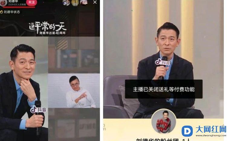 刘德华抖音直播首秀人气破上亿纪录,闭刷礼物功能!